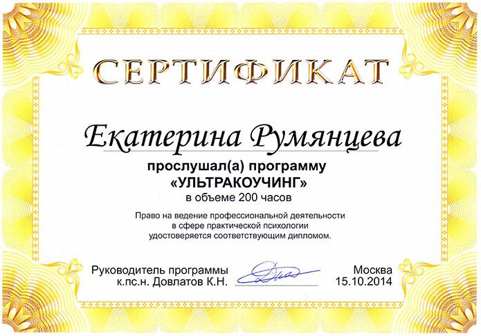 sertifikat-shk